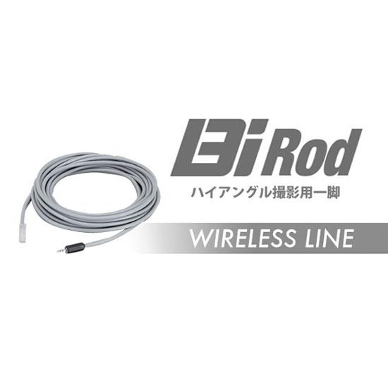 【LUMICA/ルミカ】Bi Wireless Line(10m) G80030 ワイヤレスライン Wi-Fi接続 リモート撮影 水中撮影ケーブル
