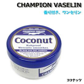 【ChampionGrease/チャンピオングリス】チャンピオン・ワセリン 010181300000 ワセリン ウェットスーツ用 サーフィンアイテム