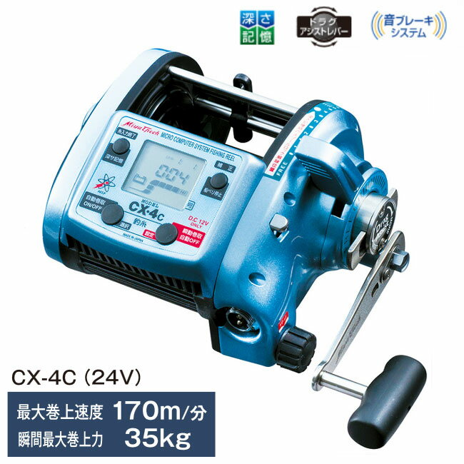 電動リール COMMAND X・4C 24V ミヤエポック