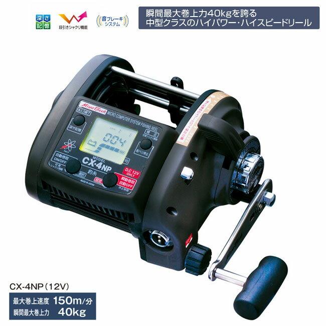 電動リール COMMAND X・4NP 12V ミヤエポック