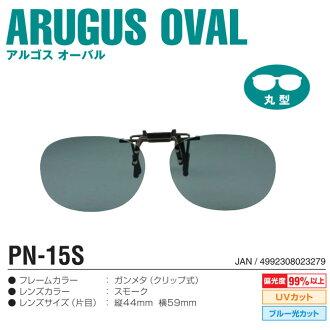Argos 圆 PN 系列夹式太阳镜运动眼镜偏光镜片偏光太阳镜
