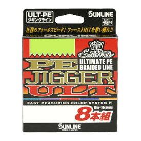 【SUNLINE/サンライン】ソルティメイトPEジガーULT8本組 300m PEライン ライン ジギング