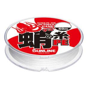 【SUNLINE/サンライン】蛸の糸PE ホワイト 50m ライン PEライン 蛸釣り用 タコ専用ライン