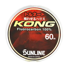 【SUNLINE/サンライン】トルネードコング 60m ナチュラルクリア ライン ハリス 海釣り用 フロロカーボン