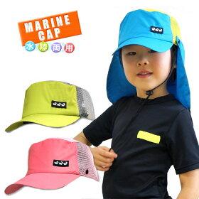 【wipeout/ワイプアウト】子供用マリンキャップWKC-6100サイズ54cmマリンハットサーフハット水陸両用帽子キッズガールズこども用UVハット2016