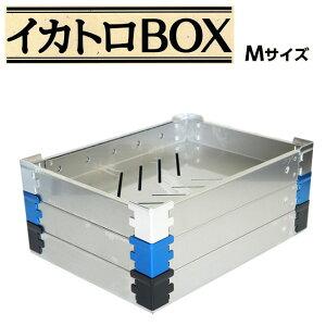 【CORMORAN/コーモラン】イカトロBOX M 箱 イカトロ箱 釣りアイテム