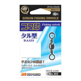 【KOMA/コマ印】タル型サルカン 303 小物 ルアーパーツ 釣り小物