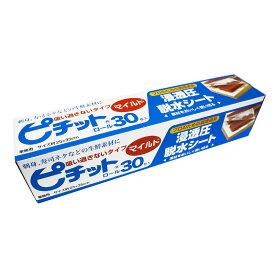 【OKAMOTO/オカモト】ピチット マイルド ロール30枚入り 681188 浸透圧脱水シート 便利グッズ 衛生用品