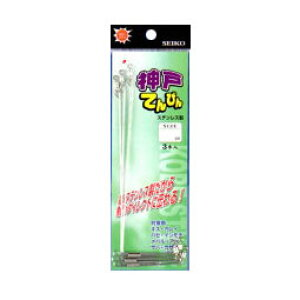 【SEIKO/清光商店】神戸てんびん(ステンレス製) 32-4S-7 3本入り 天秤 ステンレス製 仕掛け