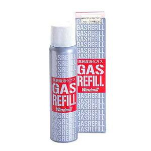 【WINDMILL/ウインドミル】ガスライター専用 ガスレフィール 65g 012350 ガスボンベ 活性炭入り高純度液化ガス 補充ガス