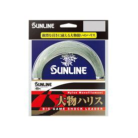 【SUNLINE/サンライン】大物ハリス 50m 80号 536108 ライン 船釣りハリス