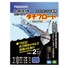 【HAPYSON/ハピソン】 YF-303-BS かっ飛タチウオ 仕掛セット XS ブルー (192997) 電気ウキ 仕掛 タチウオ