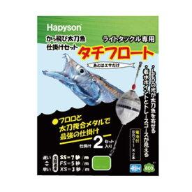 【HAPYSON/ハピソン】 YF-303-GS かっ飛タチウオ 仕掛セット XS グリーン (193000) 電気ウキ 仕掛 タチウオ
