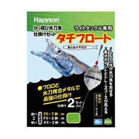 【HAPYSON/ハピソン】 YF-307-GS かっ飛タチウオ 仕掛セット SS グリーン (193048) 電気ウキ 仕掛 タチウオ