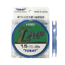 【TORAY/東レ】トヨフロン スーパーLハード 50m 1.5号 112788 ハリス ライン