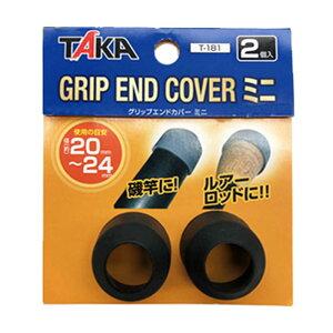 【TAKA/タカ産業】T-181 GRIP END COVER ミニ BK (404182) グリップエンドカバー
