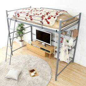 ロフトベッド システムベッド おしゃれ 子供 大人用 ハイタイプ ロータイプ ミドルタイプ 高さ調節 低め 安全 丈夫 子供部屋 セミダブル パイプ ハンガー