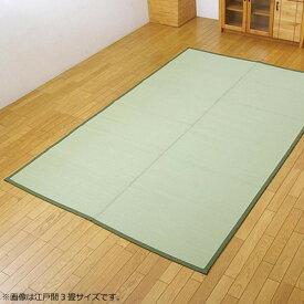 ダイニングラグ おしゃれ 拭ける 洗える ダイニング ラグ マット 絨毯 カーペット ラグマット 厚手 安い 江戸間 6畳 261×352 グリーン