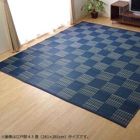 ダイニングラグ おしゃれ 北欧 拭ける 洗える ダイニング ラグ マット 絨毯 ラグマット 厚手 安い ふかふか 江戸間 6畳 261×352 ブルー