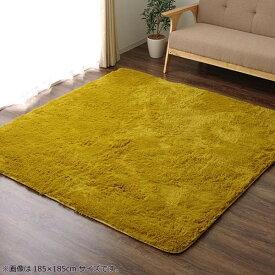 ラグ カーペット おしゃれ ラグマット 絨毯 北欧 シャギーラグ シャギー 厚手 極厚 安い 床暖房対応 ホットカーペット対応 130×185 2畳 イエロー