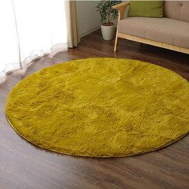 ラグ カーペット おしゃれ ラグマット 絨毯 丸型 北欧 シャギーラグ シャギー マット 厚手 極厚 安い 床暖房 床暖房対応 185 丸 円 円形 3畳 イエロー