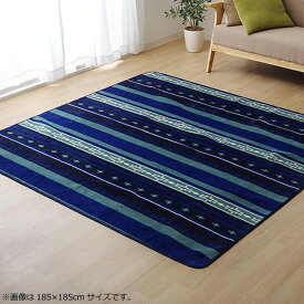 ラグ カーペット おしゃれ ラグマット 絨毯 キリム柄 ネイティブ マット 厚手 夏 オールシーズン 北欧 安い フランネル 床暖房対応 185×185 3畳 ブルー