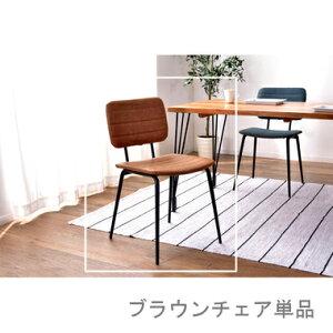 ダイニングチェア 椅子 おしゃれ 北欧 レトロ 軽量 安い モダン カフェ PC テレワーク 在宅 アンティーク 学習 チェア 玄関 キャメル ブラウン 約 幅45 奥行51 高さ78 座面高46