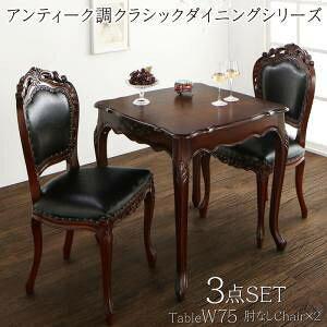 ダイニングテーブルセット 2人用 椅子 一人暮らし コンパクト 小さめ おしゃれ 安い 北欧 食卓 3点 ( 机+チェア2脚 ) 肘無 幅75 アンティーク クラシック エレガント ヨーロッパ シャビー プリ