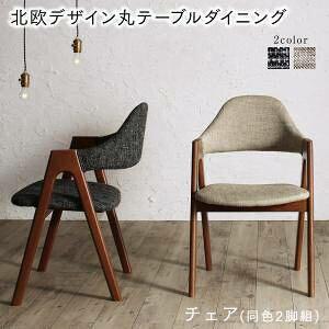 ダイニングチェア 2脚 椅子 おしゃれ 北欧 安い アンティーク 木製 シンプル ( 食卓椅子 ) 座面高45 ファブリック 完成品 背もたれ 肘付き シートクッション コンパクト 小さめ 西海岸 ヴィン