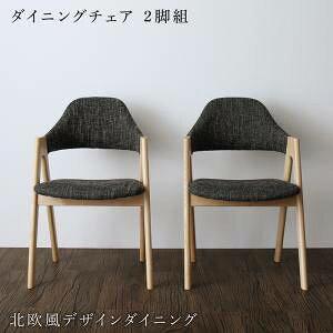 ダイニングチェア 2脚 椅子 おしゃれ 北欧 安い アンティーク 木製 シンプル ( 食卓椅子 ) 座面高45 ファブリック 完成品 背もたれ シートクッション コンパクト 小さめ ハイバック モダン ス