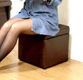 椅子 チェア 収納 スツール ブラウン 茶色 【スツール ベンチ 椅子 ベンチソファ ベンチチェア ロビーチェア カフェ モダンチェア 椅子 いすイス 送料無料 ポイント】