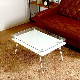 ローテーブル 折りたたみ 折れ脚 ディスプレイ テーブル ホワイト 白 【 ガラステーブル ガラス リビングテーブル ダイニングテーブル ちゃぶ台 サイドテーブル センターテーブル コーヒーテーブル 送料無料 送料込 ポイント 】