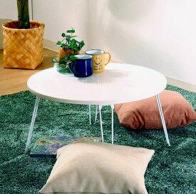 ローテーブル 折りたたみ 折れ脚 丸テーブル ホワイト 白 【 折りたたみテーブル リビングテーブル ダイニングテーブル ちゃぶ台 サイドテーブル センターテーブル 座卓 送料無料 送料込 ポイント 】