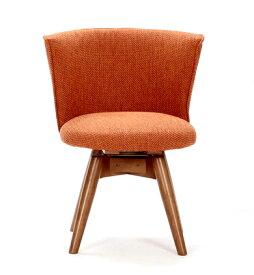 ダイニングチェア 椅子 おしゃれ 北欧 安い 回転 回転式 クッション 座布団 座り心地 アンティーク ソファ ウォールナット ウォルナット 木製 オレンジ 座面 低め 低い ロータイプ ファブリック モダン デザイナー カフェ