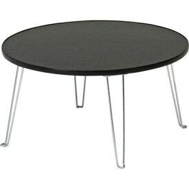 ローテーブル 折りたたみ 折れ脚 丸テーブル ブラック 黒 【 折りたたみテーブル リビングテーブル ダイニングテーブル ちゃぶ台 サイドテーブル センターテーブル 座卓 送料無料 送料込 ポイント 】