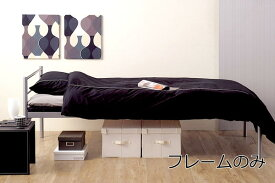 パイプベッド アイアン スチール シングルベッド シングルベット ベッドフレーム 安い 一人暮らし シルバー 床下収納スペース 簡易ベッド 軽量