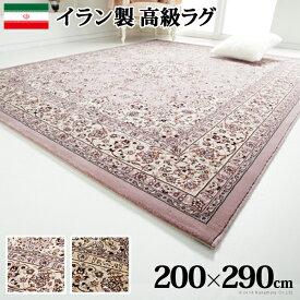 ラグ カーペット おしゃれ ラグマット 絨毯 ペルシャ 安い ウィルトン織り 200×290 5畳 6畳 ( 厚手 極厚 マット 滑り止め ) ふかふか アンティーク