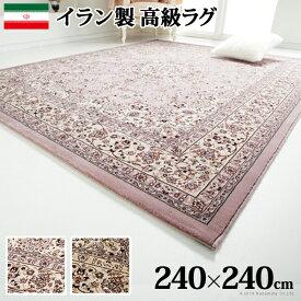 ラグ カーペット おしゃれ ラグマット 絨毯 ペルシャ 安い ウィルトン織り 240×240 4畳 厚手 マット 防音 ふかふか モダン かっこいい アンティーク