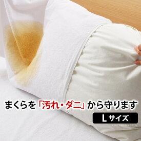 枕カバー まくらカバー Lサイズ まくらケース パイル