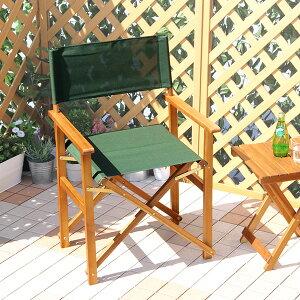 天然木 チェア 椅子 イス 2脚セット 屋外 カフェ系 テラス ガーデン 庭 ベランダ バルコニー【ガーデン家具 ガーデンチェア チェア 椅子 イス いす 送料無料】
