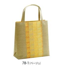 トートバッグ(NO.31型)(ベージュ)送料無料 風呂敷 着物 手ぬぐい【smtb-k】【ky】