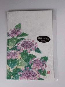 真知子友禅 ちりめん絵葉書 着物 絵はがき 四季の花 紫陽花 2色から選んで下さい。  【smtb-k】【ky】