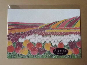 真知子友禅 ちりめん絵葉書 着物 絵はがき 四季の花 チューリップ