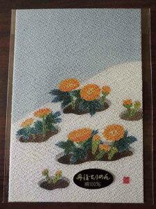 真知子友禅 ちりめん絵ハガキ絵はがき 四季の花 福寿草 絵葉書