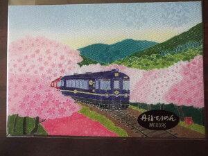 真知子友禅 ちりめん絵ハガキ絵はがき 四季の花 桜と北近畿タンゴ鉄道 絵葉書