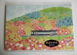 真知子友禅 ちりめん絵ハガキ絵はがき 四季の花 紅葉と京都丹後鉄道 絵葉書