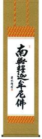 掛け軸 釈迦名号 吉田清悠/掛軸 特別価格商品 送料無料