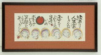일본화등나무 곧 청연 지장 육필 회화액 전국