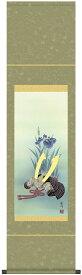 お祝い 端午の節句 掛け軸 掛軸 兜と菖蒲 山村観峰 (三美会)