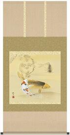 送料無料 お祝い 端午の節句 掛け軸 掛軸 松下遊鯉 浮田秋水 (草夕会)